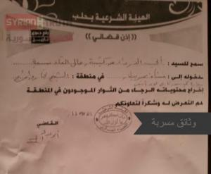 FSA 'Sharia' Court Loot Citizens Properties