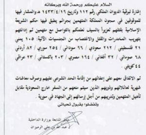 Saudistan death row release (2)